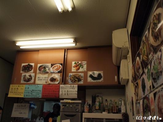 横浜元住吉・台湾料理美4