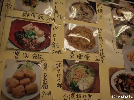 横浜元住吉・台湾料理美5
