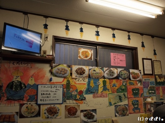 横浜元住吉・台湾料理美6