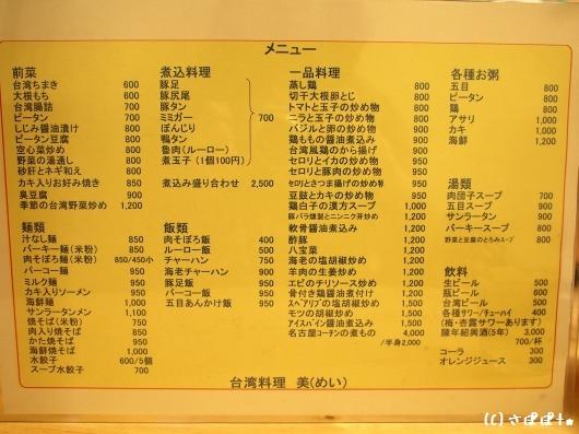 横浜元住吉・台湾料理美7