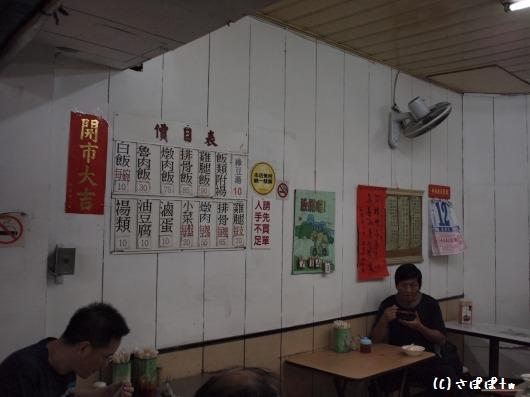 老牌黄燉肉飯6