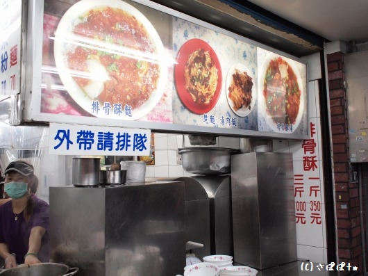 楊排骨酥麺4