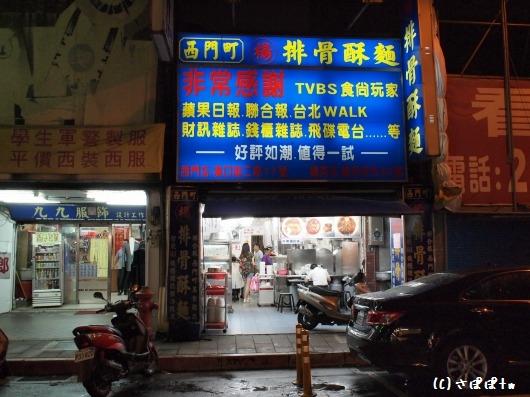 楊排骨酥麺