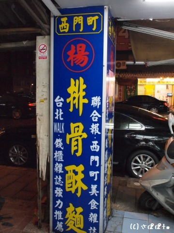 楊排骨酥麺2-1