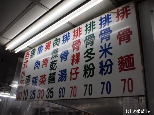 楊排骨酥麺6