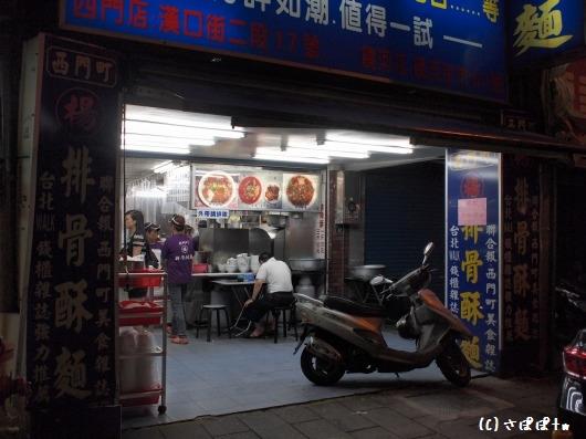 楊排骨酥麺7