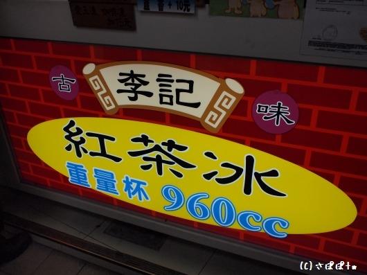 楊排骨酥麺10