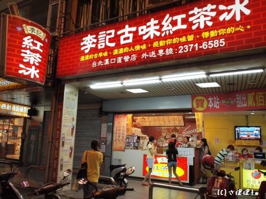 楊排骨酥麺11