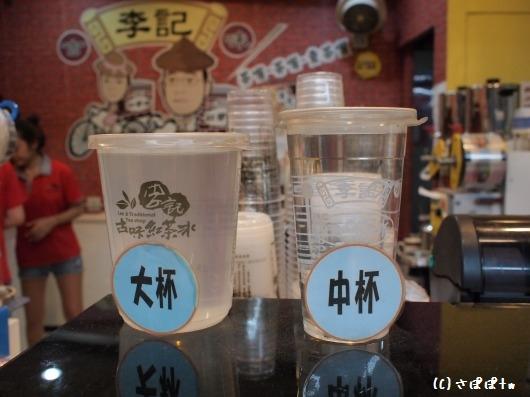 楊排骨酥麺13