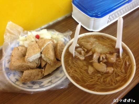 阿泉臭豆腐10