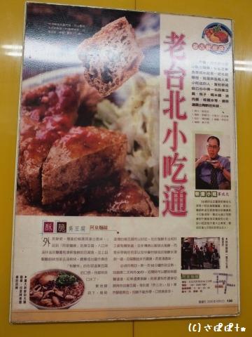 阿泉臭豆腐7