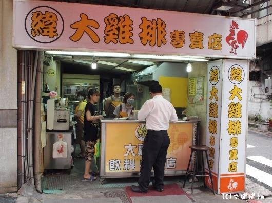緯大鶏排専売店5