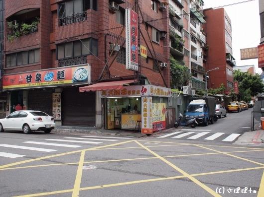 緯大鶏排専売店3