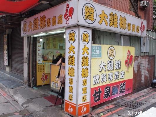 緯大鶏排専売店4