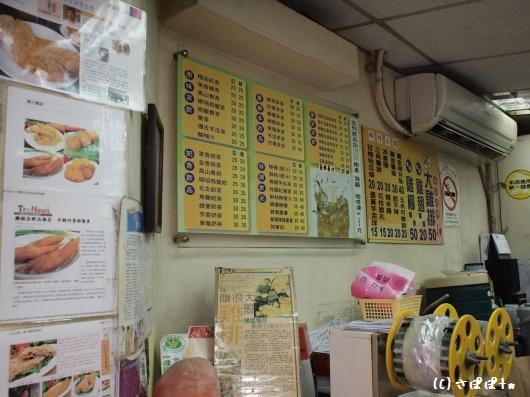 緯大鶏排専売店6