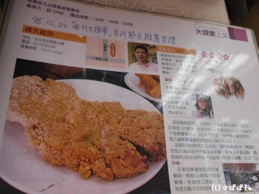 緯大鶏排専売店7