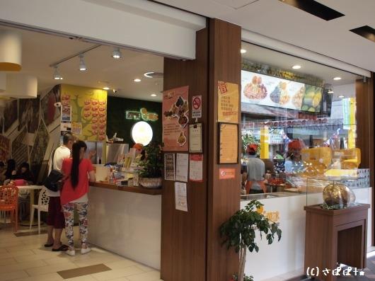 西門町芒菓冰2