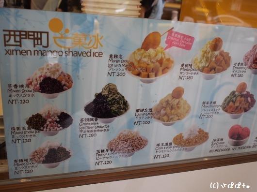 西門町芒菓冰7