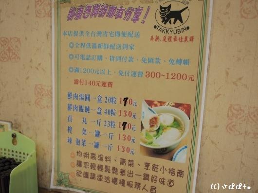 施家鮮肉湯圓16