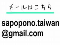 さぽぽの台湾メール