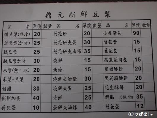 鼎元豆漿9