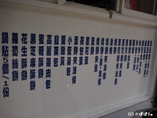 鼎元豆漿5