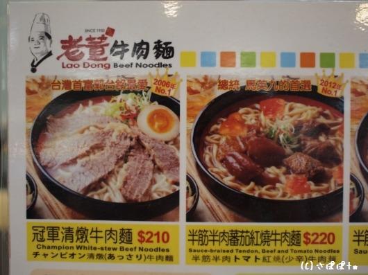 老董牛肉麺10