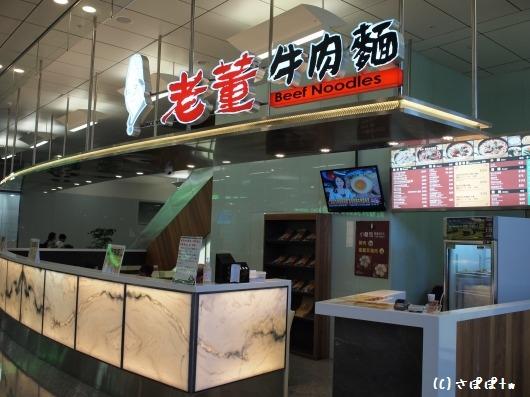老董牛肉麺6
