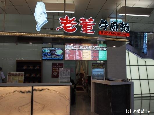 老董牛肉麺7