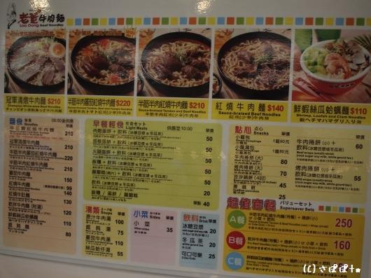 老董牛肉麺9