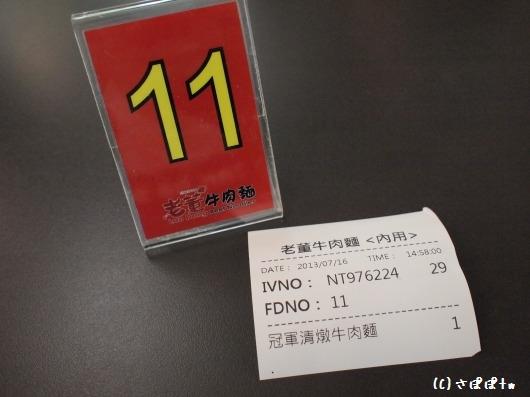 老董牛肉麺10-1