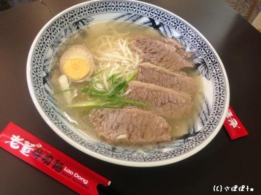 老董牛肉麺11