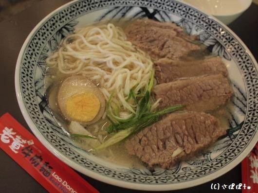 老董牛肉麺13