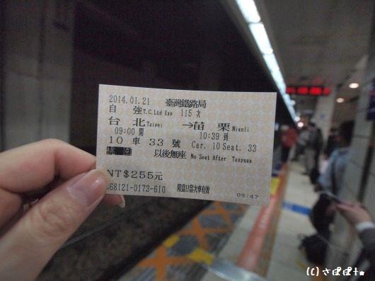 苗栗火車站7