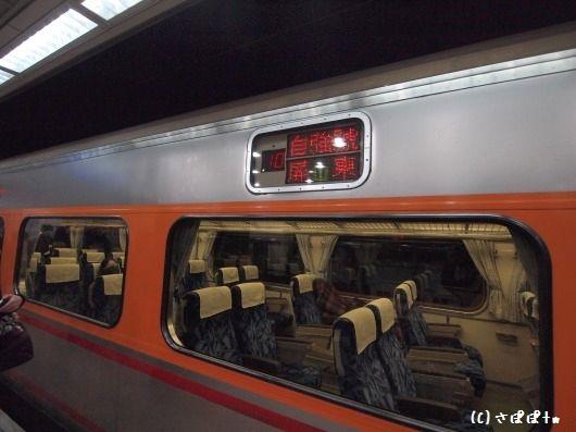 苗栗火車站8