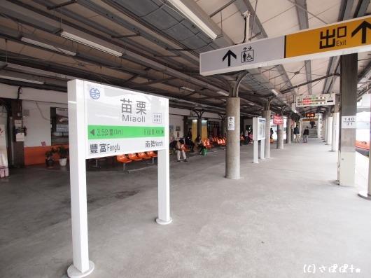 苗栗火車站9