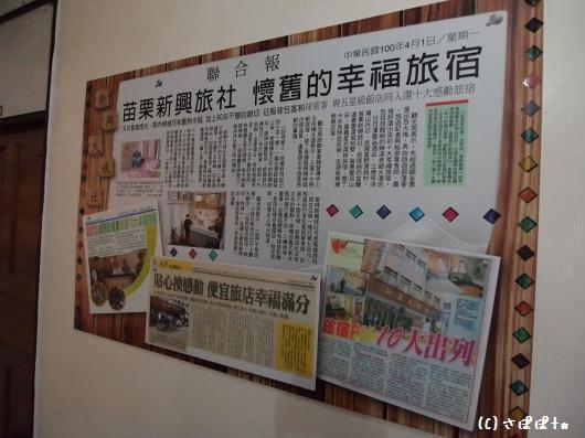 新興大旅社37