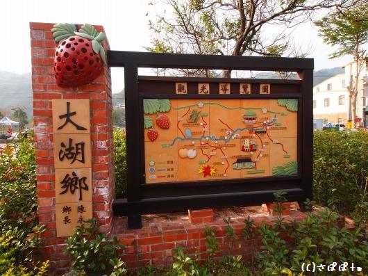大湖酒荘10