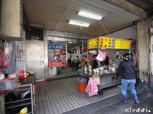 阿伯蛋包麺3