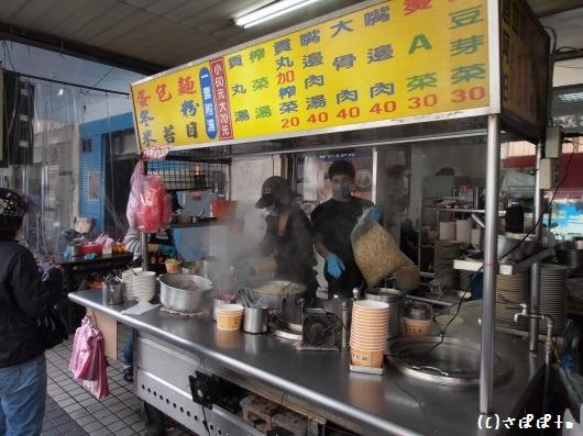 阿伯蛋包麺4