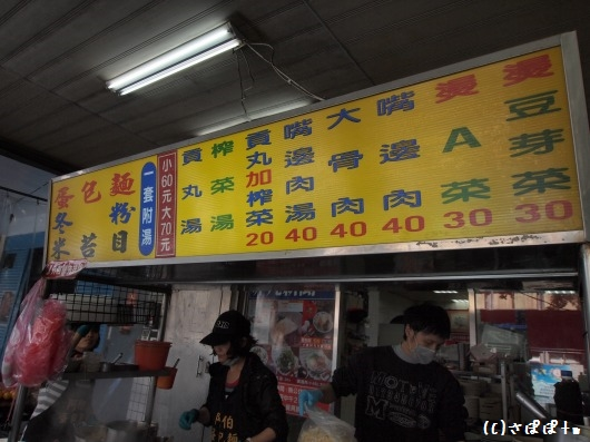 阿伯蛋包麺6