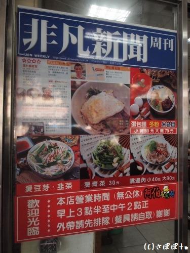 阿伯蛋包麺7
