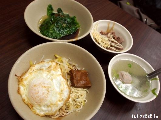 阿伯蛋包麺11