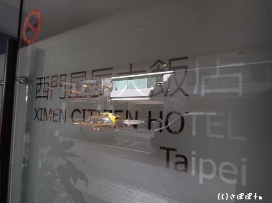 西門星辰大飯店2