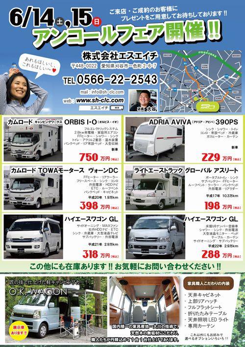 キャンピングカートレンドチラシura2