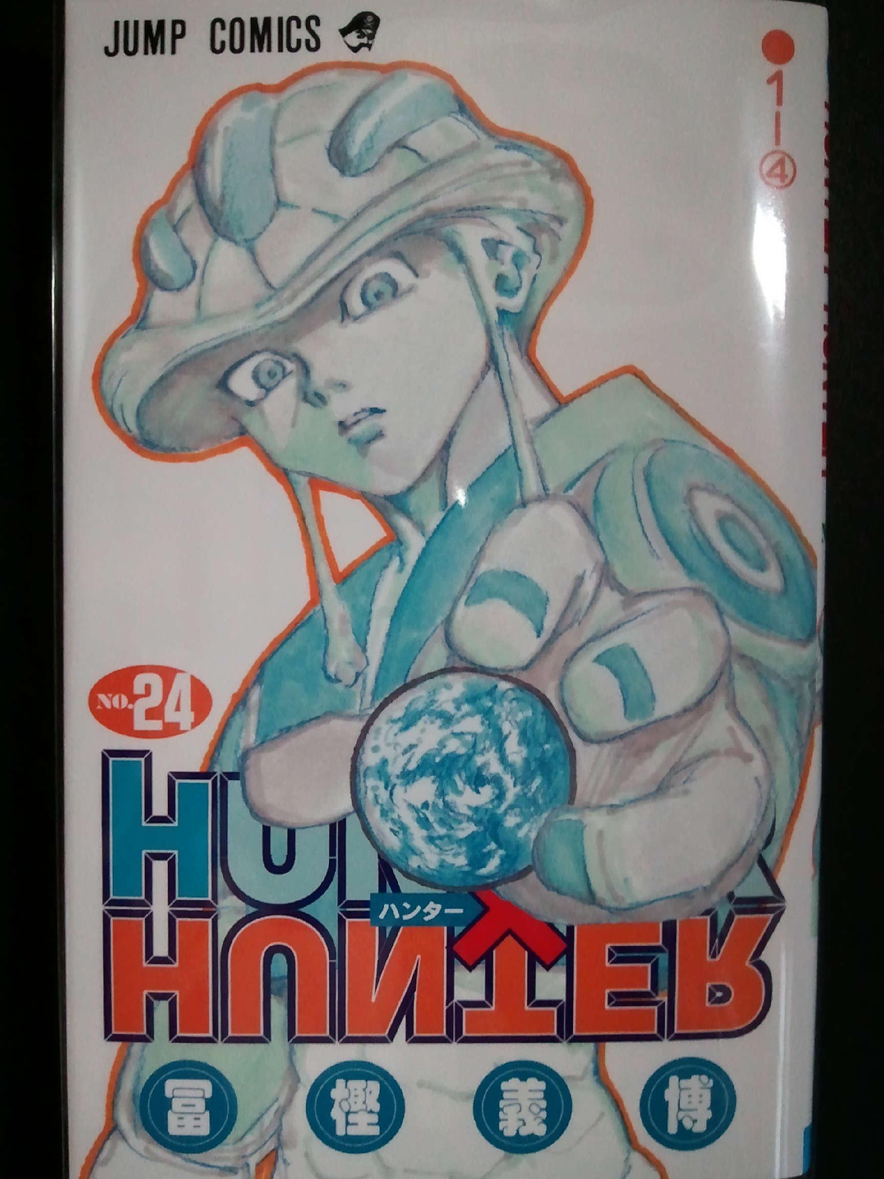 ハンターxハンター24