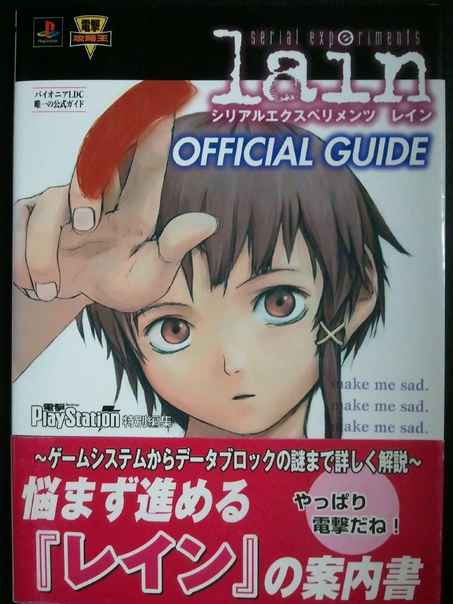 serial experiments lain offical guid
