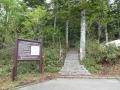 沼山峠の登山道入口