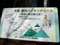 吾国山のハイキング案内
