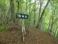 男体山の標識